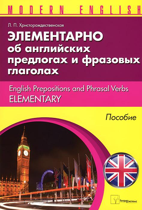Элементарно об английских предлогах и фразовых глаголах / English Prepositions and Phrasal Verbs Elementary