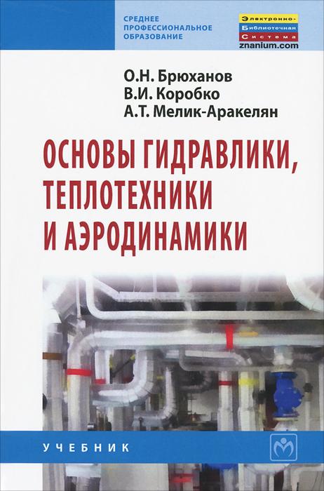 Основы гидравлики, теплотехники и аэродинамики