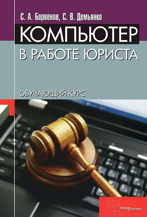 Компьютер в работе юриста. Обучающий курс