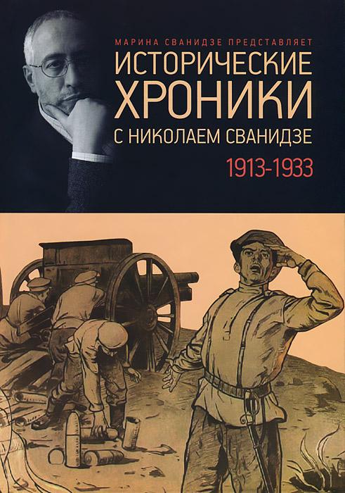 Исторические хроники с Николаем Сванидзе. В 2 книгах. Книга 1. 1913-1933