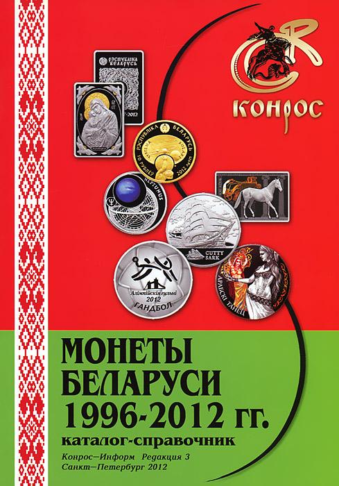Монеты Беларуси. 1996-2012 гг. Каталог-справочник