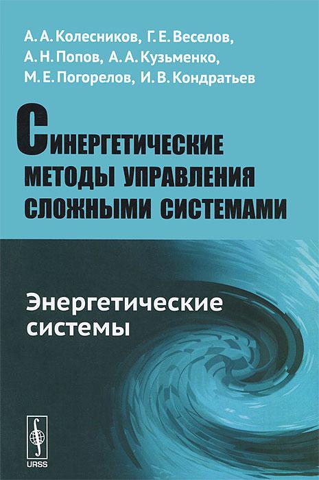 Синергетические методы управления сложными системами. Энергетические системы