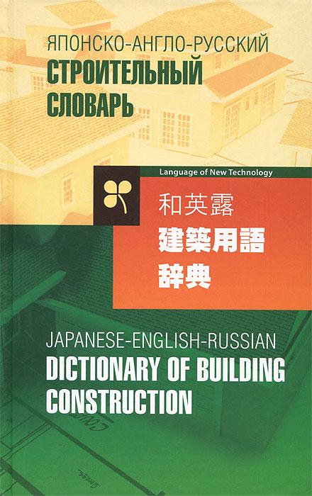 Японско-англо-русский строительный словарь / Japanese-English-Russian Dictionary of Building Construction