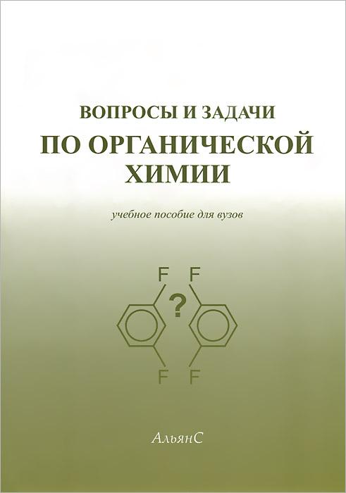 Вопросы и задачи по органической химии