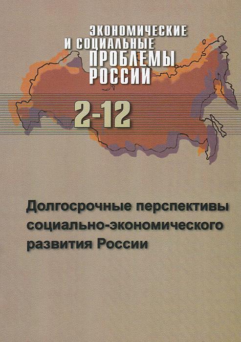 Экономические и социальные проблемы России, №2, 2012