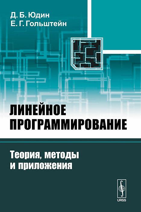 Линейное программирование. Теория, методы и приложения