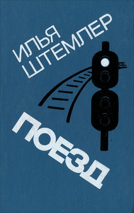 Поезд. Илья Штемлер