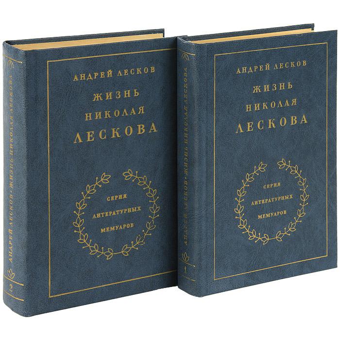 Жизнь Николая Лескова. В 2 томах (комплект)