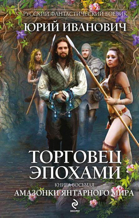 Торговец эпохами. Книга 8. Амазонки Янтарного мира