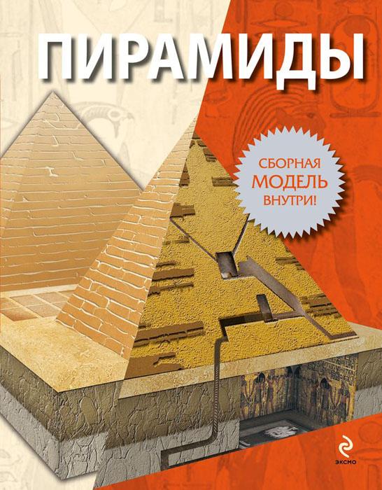 Пирамиды12296407В красочных иллюстрациях и любопытных фактах эта книга знакомит читателей с историей пирамид - вечного чуда и одного из самых загадочных явлений древней архитектуры. Вы узнаете о создателях и исследователях пирамид и познакомитесь с артефактами прошлого и произведениями современности, вдохновленными одной из самых загадочных древних цивилизаций. После экскурса в историю вы сможете создать собственную пирамиду из картонной сборной модели и собрать целую коллекцию шедевров архитектуры.