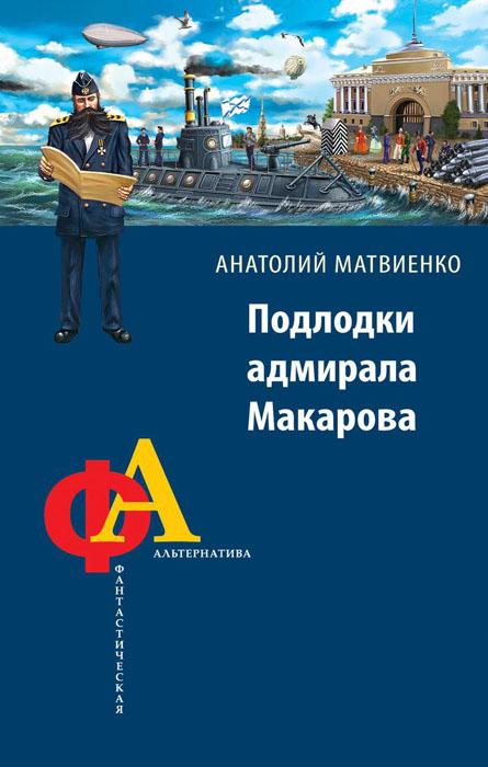 Подлодки адмирала Макарова