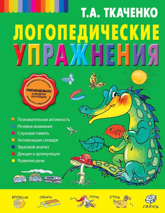 Т.А. Ткаченко Логопедические упражнения
