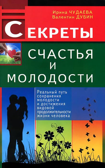 Секреты счастья и молодости. Реальный путь сохранения молодости и достижения видовой продолжительности жизни человека ( 978-5-4236-0102-7 )