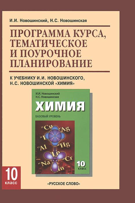 Химия. 10 класс. Программа курса, тематическое и поурочное планирование
