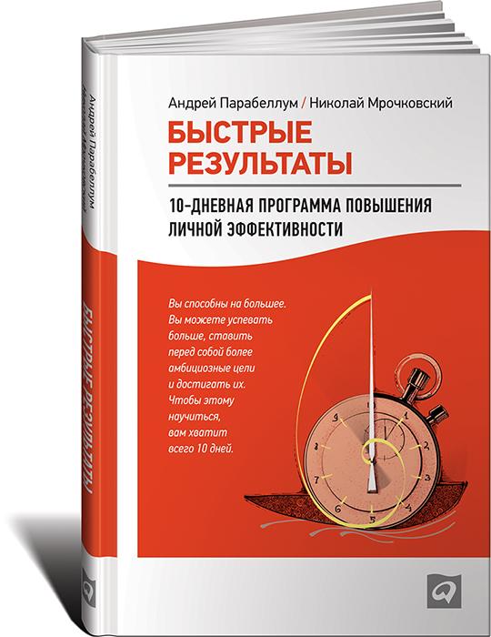 Цитаты из книги Быстрые результаты. 10-дневная программа повышения личной эффективности