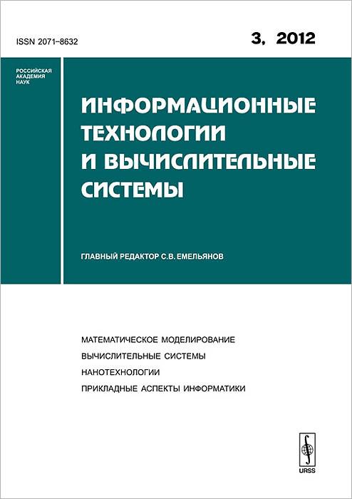 Информационные технологии и вычислительные системы, №3, 2012