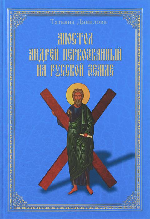 Апостол Андрей Первозванный на Русской земле