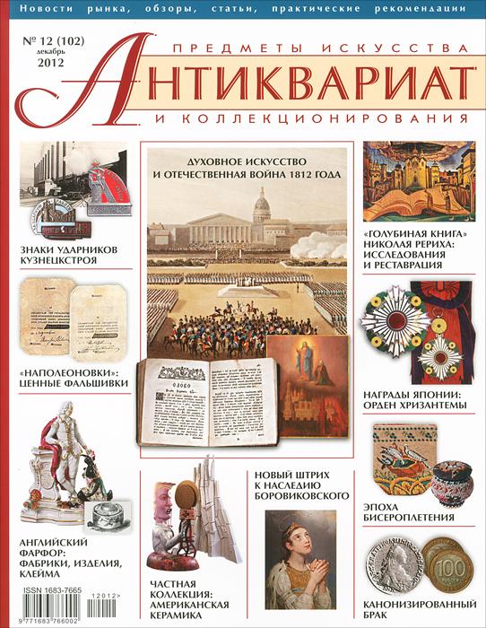 Антиквариат, предметы искусства и коллекционирования, №12 (102), декабрь 2012