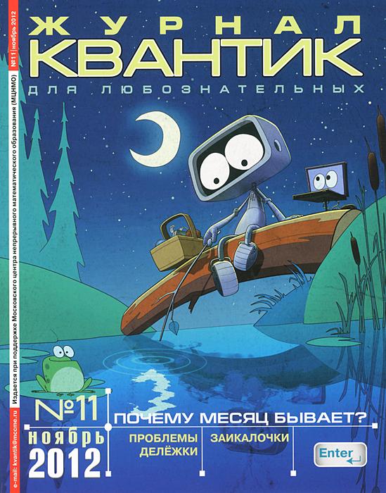 Квантик, №11, ноябрь 2012