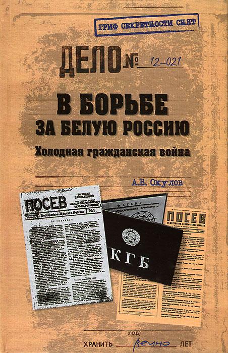 В борьбе за Белую Россию. Холодная гражданская война ( 978-5-9533-6031-9 )
