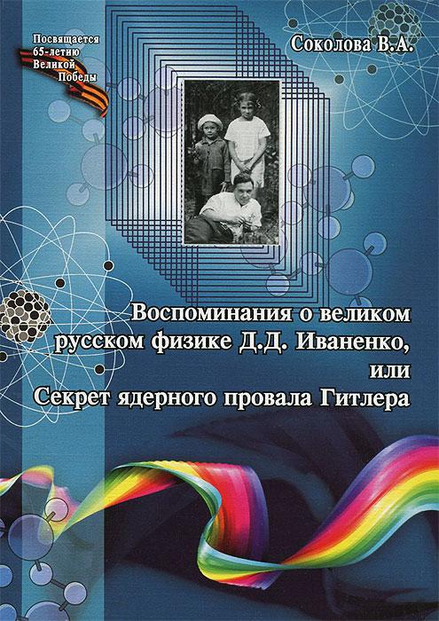 Воспоминания о великом русском физике Д. Д. Иваненко, или Секрет ядерного провала Гитлера