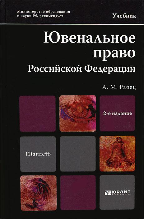 Ювенальное право Российской Федерации
