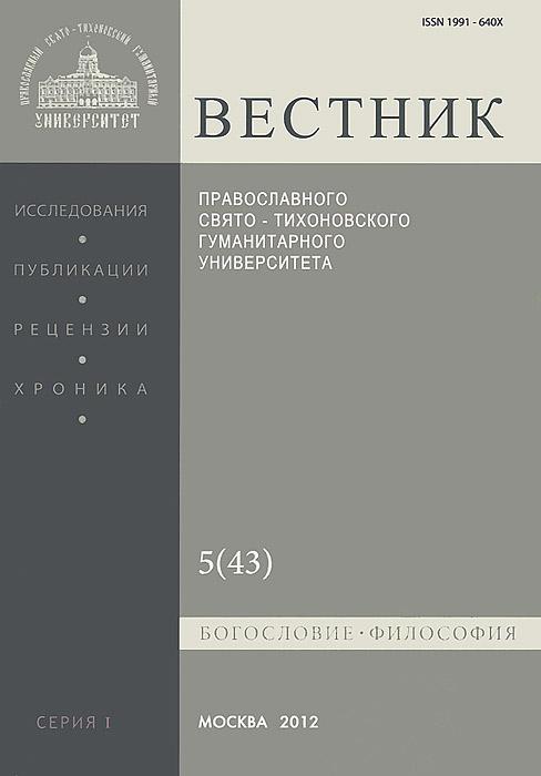 Вестник Православного Свято-Тихоновского гуманитарного университета, №5(43), 2012