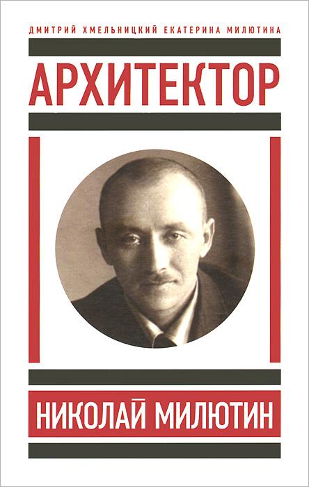 Архитектор Николай Милютин