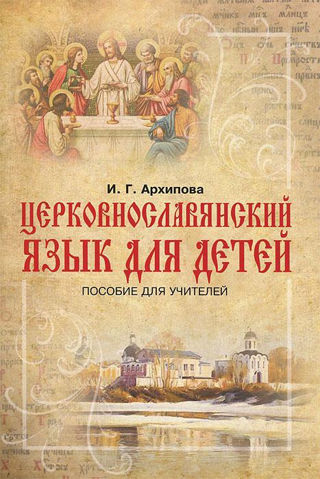 Церковнославянский язык для детей. Пособие для учителей