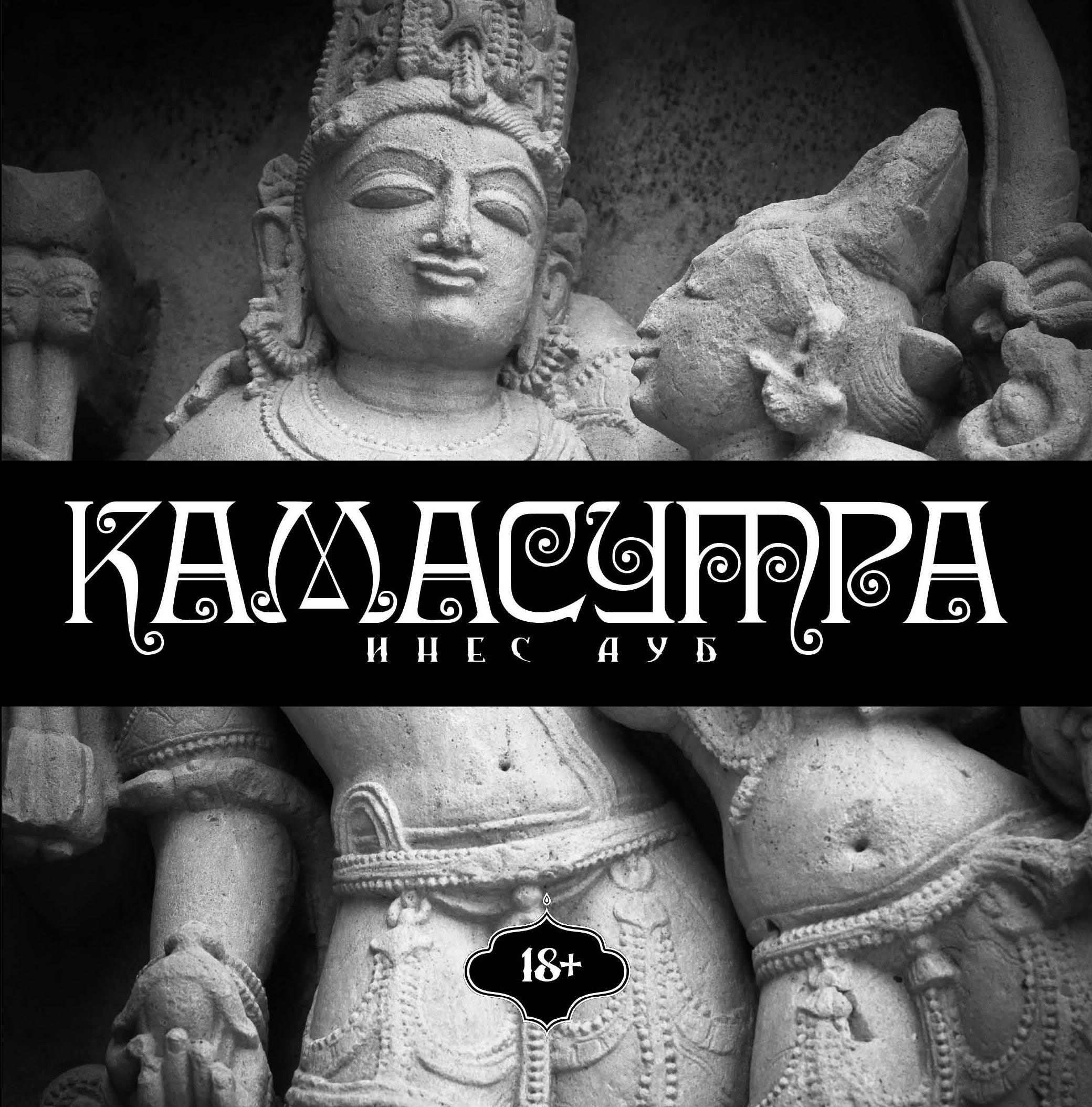 kamasutra-dlya-oratora-skachat-torrent