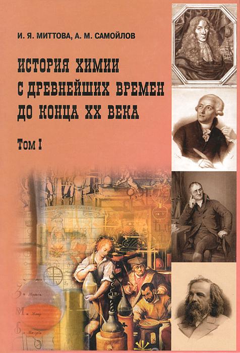 История химии с древнейших времен до конца XX века. В 2 томах. Том 1