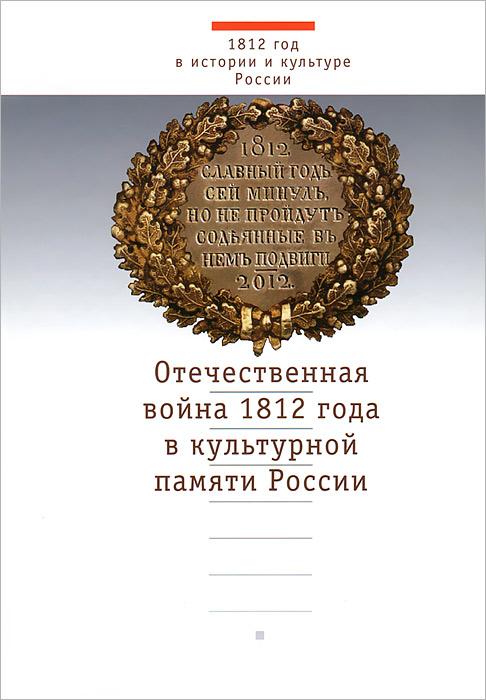 Отечественная война 1812 года в культурной памяти России