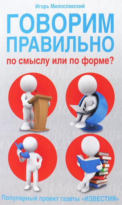 Говорим правильно по смыслу или по форме?