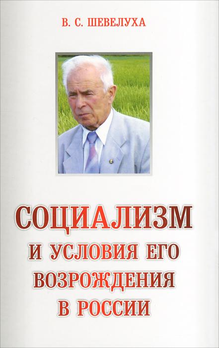 Социализм и условия его возрождения в России