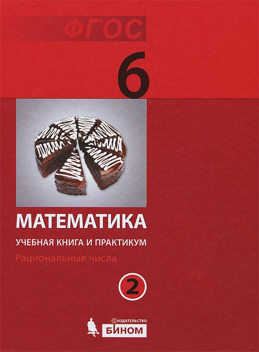 Математика. 6 класс. Учебная книга и практикум. В 2 частях. Часть 2. Рациональные числа