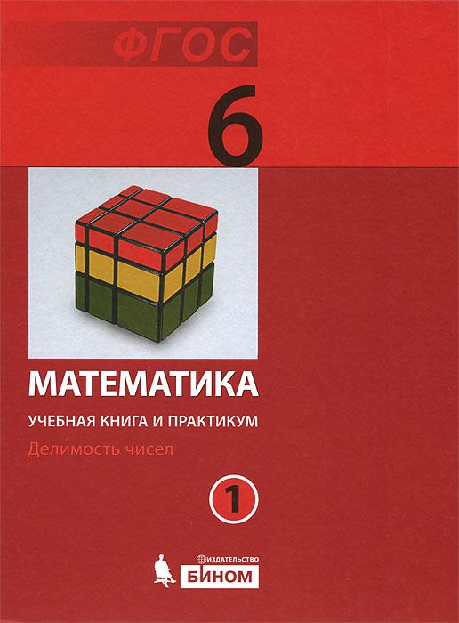 Математика. 6 класс. Учебная книга и практикум. В 2 частях. Часть 1. Делимость чисел