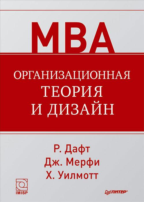 Организационная теория и дизайн. Р. Дафт, Дж. Мерфи, Х. Уилмотт