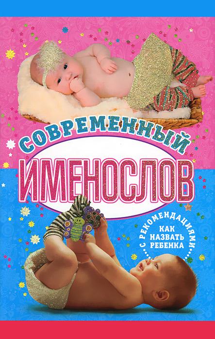 Современный именослов с рекомендациями как назвать ребенка