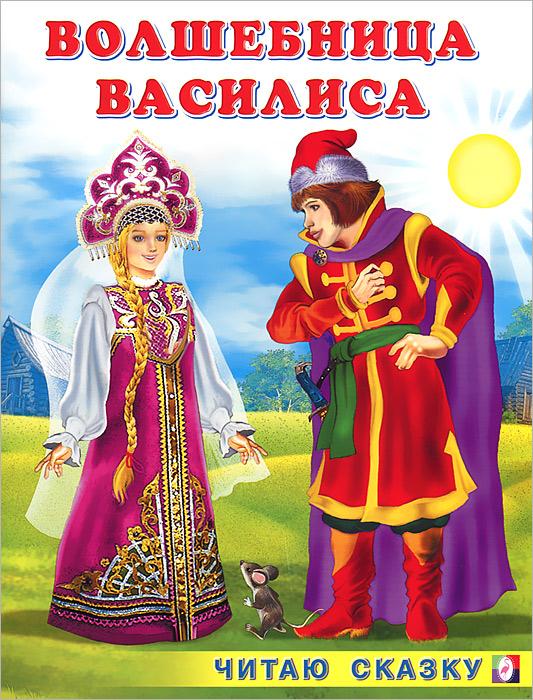 Волшебница Василиса