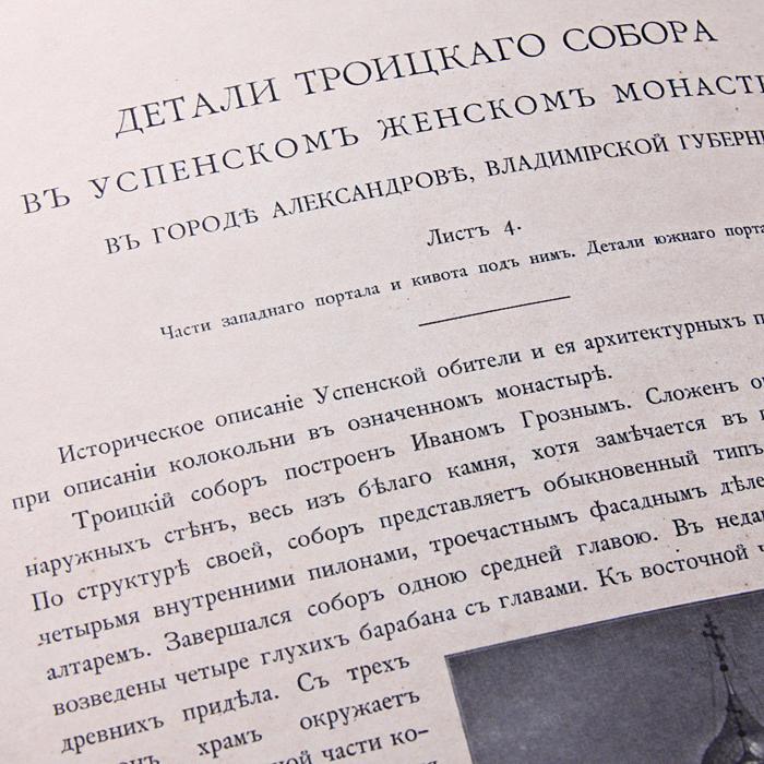 Памятники древнего русского зодчества