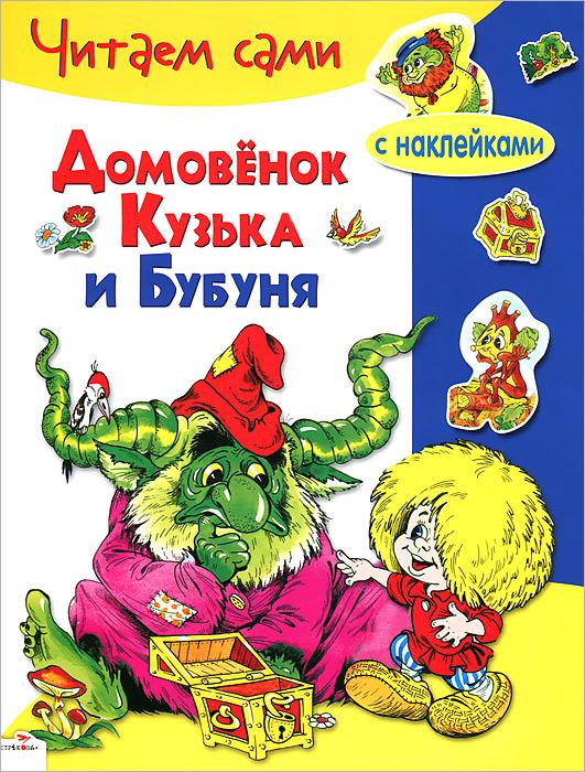 Домовенок Кузька и Бубуня (+ наклейки)