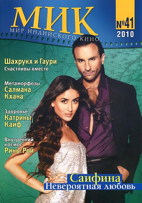 Мир Индийского кино, №41, 2010