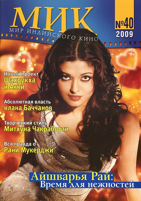 Мир индийского кино, №40, 2009