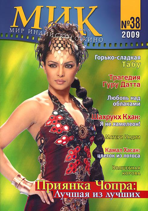 Мир индийского кино, №38, 2009
