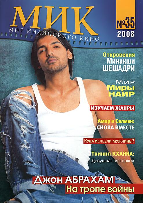Мир индийского кино, №35, 2008