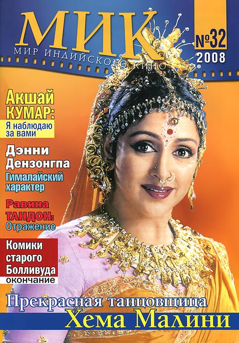 Мир индийского кино, №32, 2008