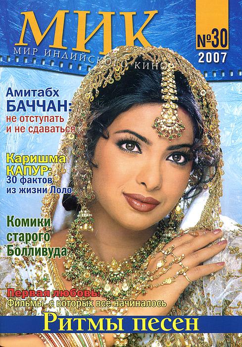 Мир индийского кино, №30, 2007