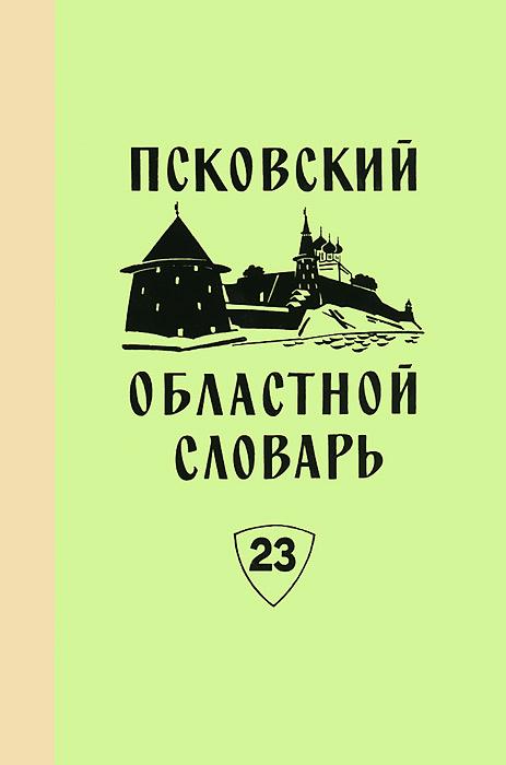 Псковский областной словарь с историческими данными. Выпуск 23