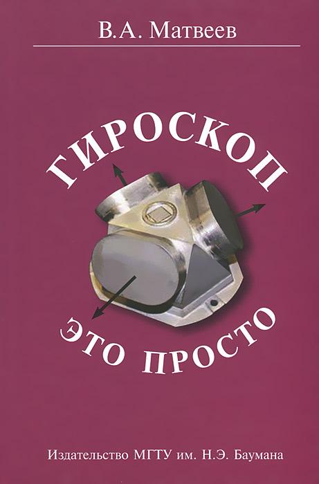 Гироскоп - это просто