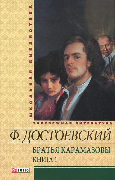 Братья Карамазовы.В 2 книгах. Книга 1